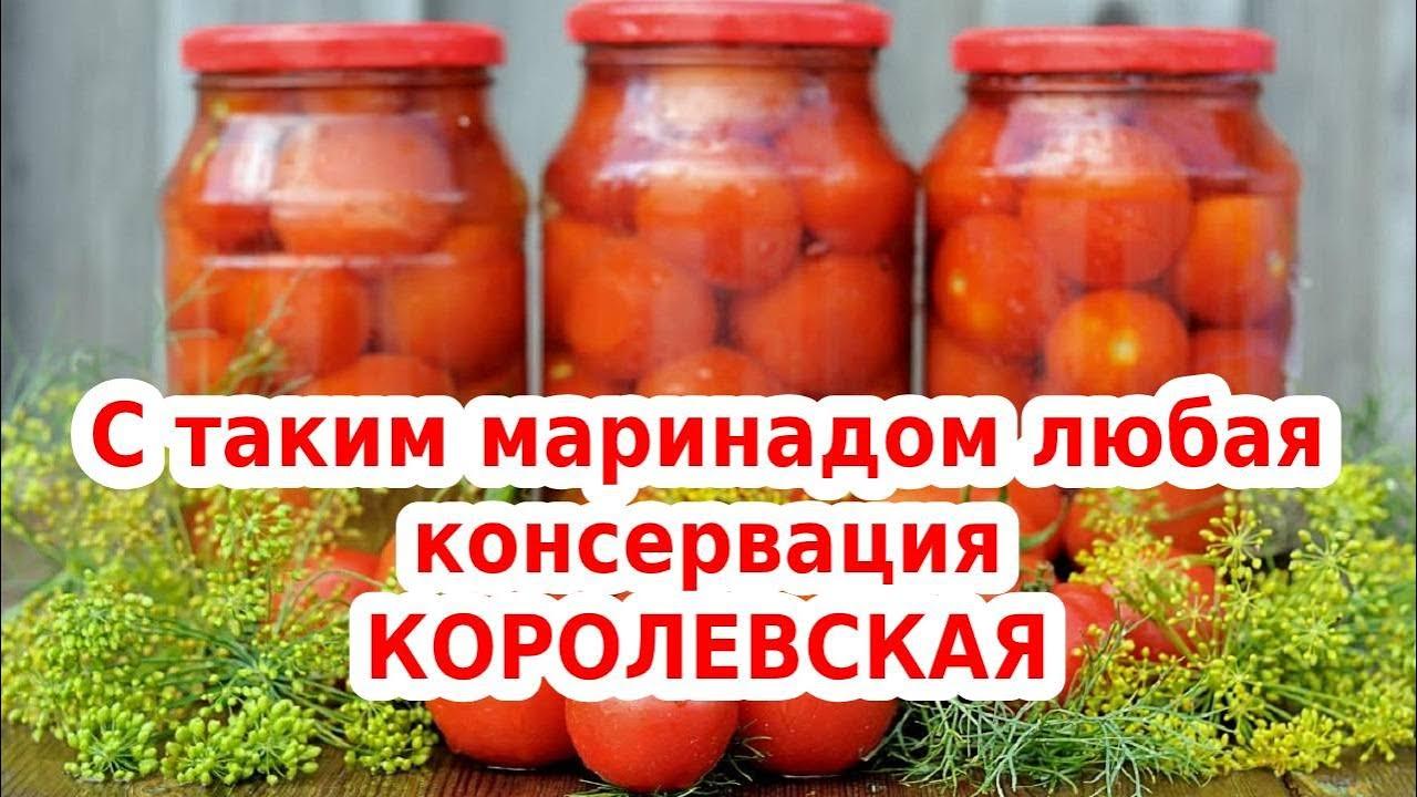Консервация: маринованные огурцы, помидоры и ассорти. Обалденный маринад!