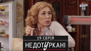 «Недотуркані» – новый комедийный сериал - 19 серия | сериалы 2017