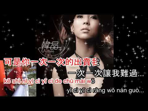 Xin Đừng Dùng Tình Cảm Của Em Làm Tổn Thương Em - 不要用我的愛來傷害我 - 韓晶 Karaoke
