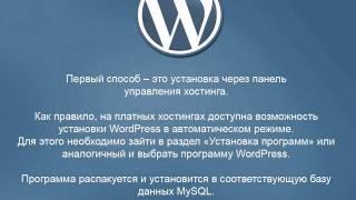 Установка CMS WordPress (2/20)