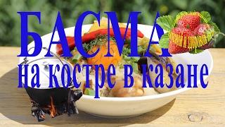 Басма рецепт Блюда для пикника на природу в казане готовим на костре или что приготовить на пикник