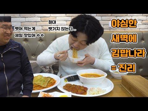 [ 박준현 ] 새벽에 먹는 김밥나라 메뉴는 맛이 두배가 된다...... ㅇㅈ? ( Feat 권회훈 ) ( 먹방 MUKBANG )