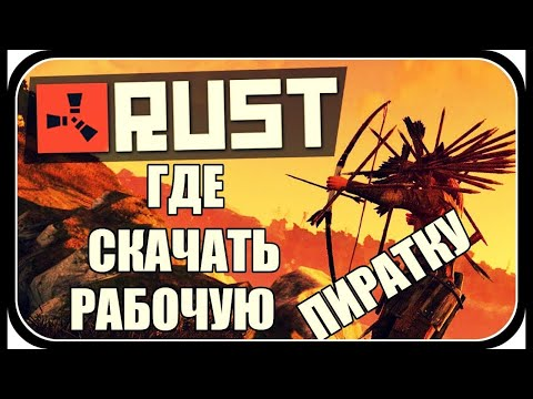 Как и где скачать Rust (Раст) что бы поиграть БЕСПЛАТНО. Рабочий способ 2020