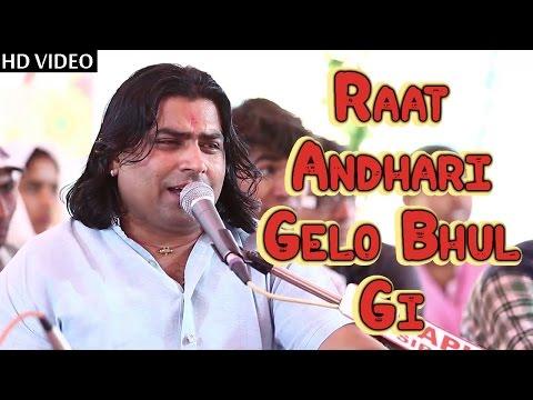 New Marwadi Bhajan   'Raat Andhari Gelo Bhul Gi' VIDEO SONG   Shyam Paliwal Live   Rajasthani Songs