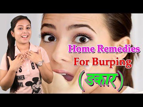 Home Remedies For Burping डकार ना आने के घरेलू उपचार | Dakar Rokne Ke Gharelu Upchar (Tips In Hindi)