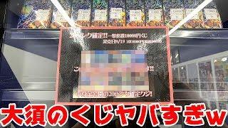 【遊戯王】大須に売っていた1万円と5千円くじがヤバいので全部買って晒します!!!!!