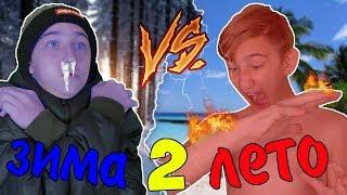 ЗИМА VS ЛЕТО 2 | ЗИМА ПРОТИВ ЛЕТА 2
