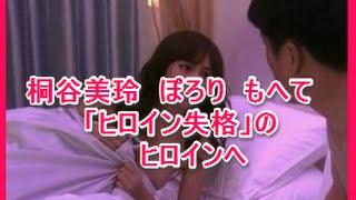 桐谷美鈴が主役となる「ヒロイン失格」の一部ネタバレとどこまでもまっ...