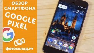 Google Pixel обзор от Фотосклад.ру