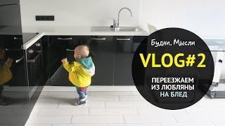 VLOG #2 переезжаем из Любляны на Блед   26.03 #2 Словения