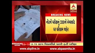 Neet Result 2018 Declare : Ahmedabad's Four Students In Top 100