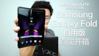 真实开箱:三星Galaxy Fold,这次会翻车吗?【MickeyworksTV】