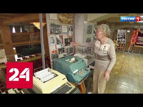 Центральному телеграфу 90 лет: зданию ищут нового владельца - Россия 24