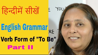 "Learn English Grammar in Hindi Lesson 3 - Verb Forms of ""To be"" Part 2 - Learn English"