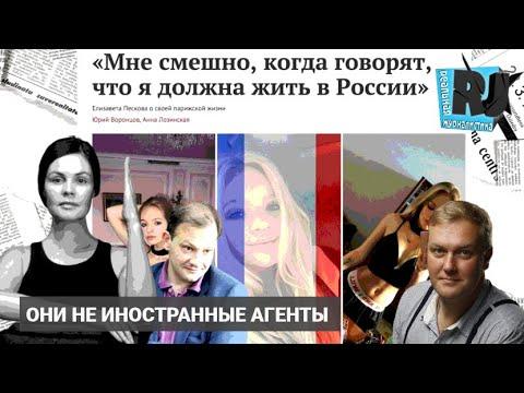 Они вам не иностранные агенты! Лиза Пескова, Брилев, Андреева... / РЕАЛЬНАЯ ЖУРНАЛИСТИКА