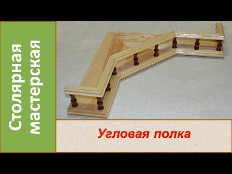 видео: Угловая полка своими руками. Деревянная угловая полка / corner shelf homemade
