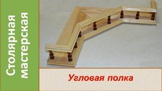 деревянная угловая полка / DIY Corner Shelf Homemade