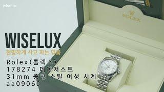 [중고명품시계매입전문 와이즈럭스] Rolex(롤렉스) …