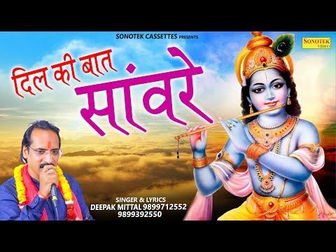 श्री-कृष्ण-जी-के-भजन-:-दिल-की-बात-साँवरे-|-deepak-mittal-|-biggest-hit-khatu-shyam-song-2019