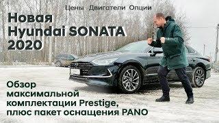 ✅Новая Hyundai SONATA 2020/Максимальная комплектация для России