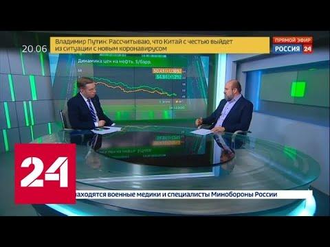 Экономика. Курс дня. 4 февраля 2020 года - Россия 24