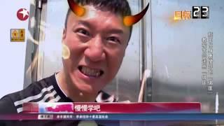 《看看星闻》:《极限挑战》:有一种友情叫孙红雷张艺兴Kankan News【SMG新闻超清版】