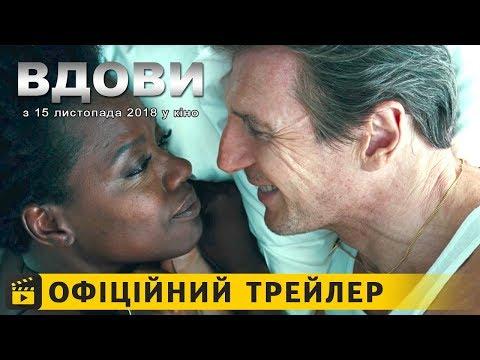 трейлер Вдови (2018) українською