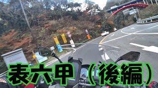 【モトブログ#582】表六甲ノーカット(後編)【Ninja1000】