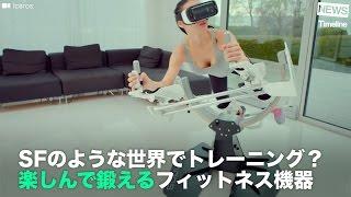[NEWS] SFのような世界でトレーニング? 楽しみながら鍛えるフィットネス機器