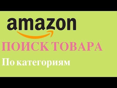 Поиск Амазон товара по категориям - Amazon Private Label Бизнес - Обучение