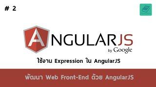 02 สอน AngularJS - ใช้งาน Expression ใน AngularJS