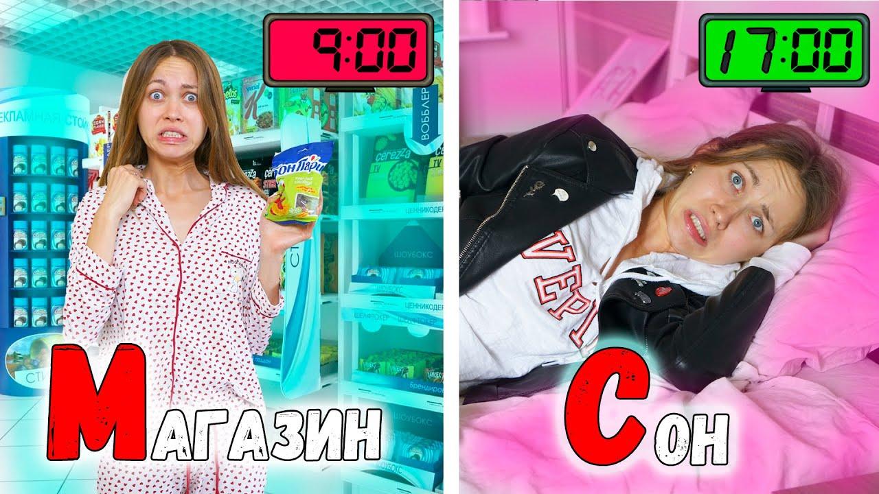 24 ЧАСА ПО АЛФАВИТУ ЧЕЛЛЕНДЖ !