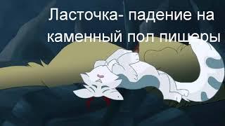 Коты воители- смерти.