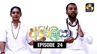 AMALIYA Episode 24 || අමාලියා II 29th Aug 2020 Thumbnail