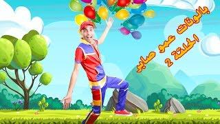 عمو صابر - اشكال البالونات الحلقة 2 DIY - Amo Saber - Balloon Shapes