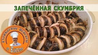 Скумбрия запеченная в духовке | Гарнир к рыбе | Ужин быстро и вкусно | Как приготовить скумбрию?