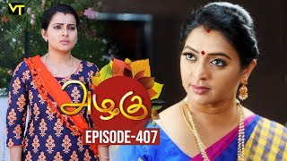 Azhagu - Tamil Serial | அழகு | Episode 407 | Sun TV Serials | 23 March 2019 | Revathy | VisionTime