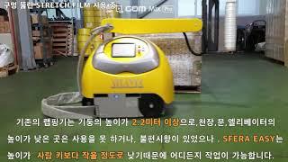 2019-01-07_높이 만능 이동 랩핑기(구멍랩 사용…