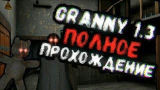 [Granny 1.3] ПОЛНОЕ ПРОХОЖДЕНИЕ ОБНОВЛЕНИЯ