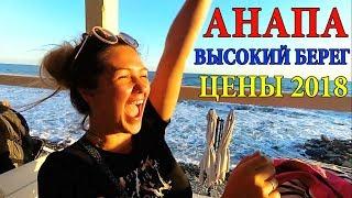 видео Отдых в Анапе
