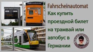 Как в Германии купить проездной билет на трамвай и автобус.ВИДЕО(Hallo, я Инна, живу в Германии в Тюрингии, поэтому мой канал называется Тюрингинна. В этом видео я покажу и раск..., 2015-06-27T05:06:27.000Z)