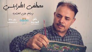 ناس المدينة الموسم 2 الحلقة 4: مصطفى الطرابلسي