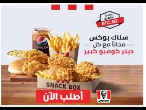 اسعار وجبات كنتاكي في مصر 2020 Youtube