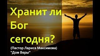 Хранит ли Бог сегодня? (Пастор Лариса Максимова)
