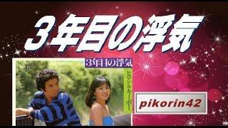 1982年 黒沢年男の実弟、黒沢博と山田喜代子のデビュー曲 「3年目...