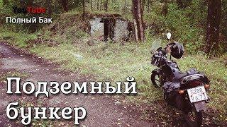 Заброшенная военная база и бункеры рядом с Ульяновском: поездка на мотоцикле
