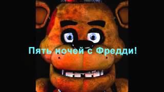 - Песня Фнаф 1 и текст ПОДПИШИСЬ НА МОЙ КАНАЛ