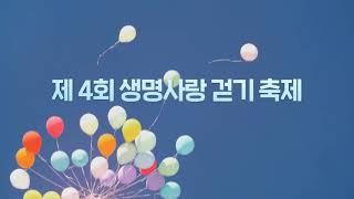 [제4회 생명사랑걷기축제] 홍보 영상 - 1