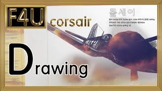 취미미술 F4U Corsair Drawing