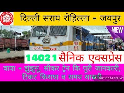 दिल्ली सराय रोहिल्ला - जयपुर एक्सप्रेस // DELHI TO JAIPUR TRAIN // RAIL TIME